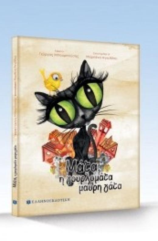 Εικόνα για Μάτα, η γουρλομάτα μαύρη γάτα