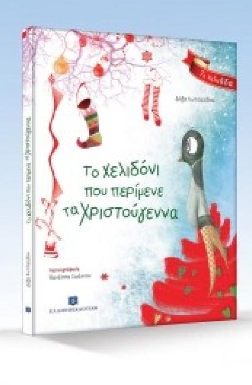 Εικόνα για Το Χελιδόνι που περίμενε τα Χριστούγεννα - Νέα έκδοση!