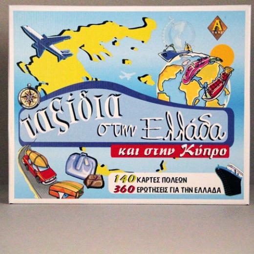 Εικόνα για Tαξίδι στην Ελλάδα και στην Κύπρο