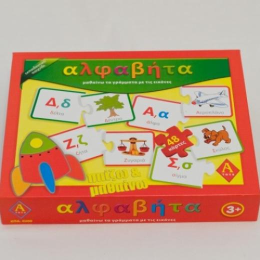 Εικόνα για Αλφάβητο παζλ