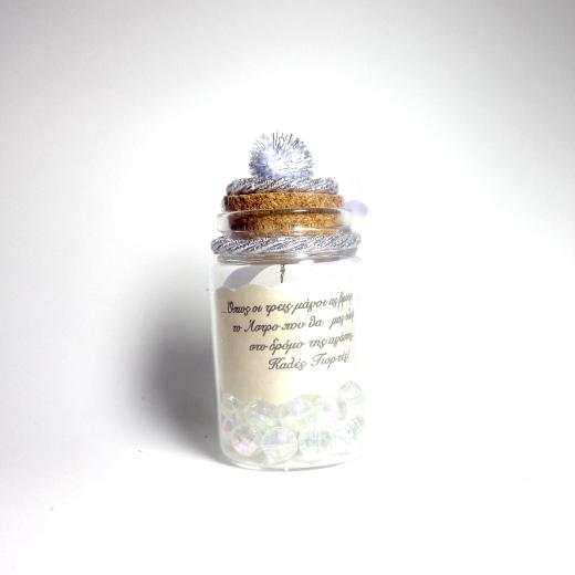 Εικόνα για Γούρι γυάλινο μεσαίο μπουκαλάκι με ευχή, Ασημί