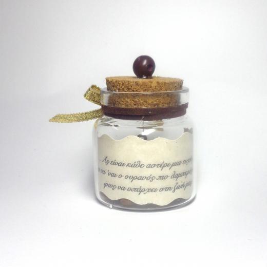 Εικόνα για Γούρι γυάλινο μικρό μπουκαλάκι με ευχή, Κόκκοι καφέ