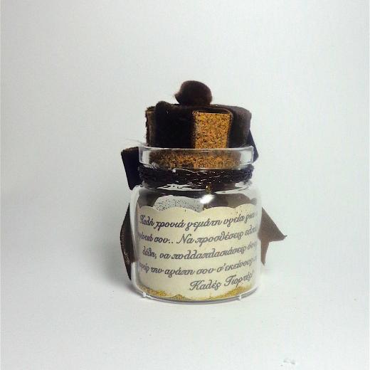 Εικόνα για Γούρι γυάλινο μικρό μπουκαλάκι με ευχή, Καφέ Πον πον