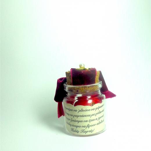 Εικόνα για Γούρι γυάλινο μικρό μπουκαλάκι με ευχή, Μπορντώ Βελούδο
