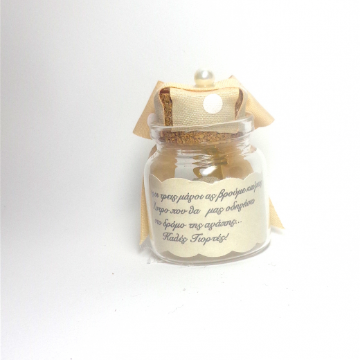 Εικόνα για Γούρι γυάλινο μικρό μπουκαλάκι με ευχή, Μπεζ πουά