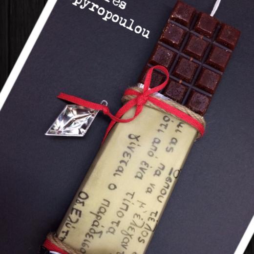 Εικόνα για Σοκολατολαμπάδα Μήνυμα 3