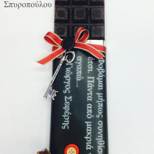 Εικόνα για Σοκολατολαμπάδα Μήνυμα 6