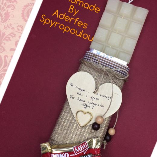 Εικόνα για Σοκολατατολαμπάδα με καρδιά μήνυμα 2