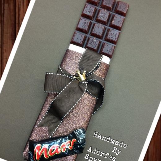 Εικόνα για Σοκολατολαμπάδα Brown Glitter